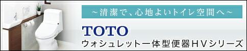 TOTO ウォシュレット一体型便器 HVシリーズ