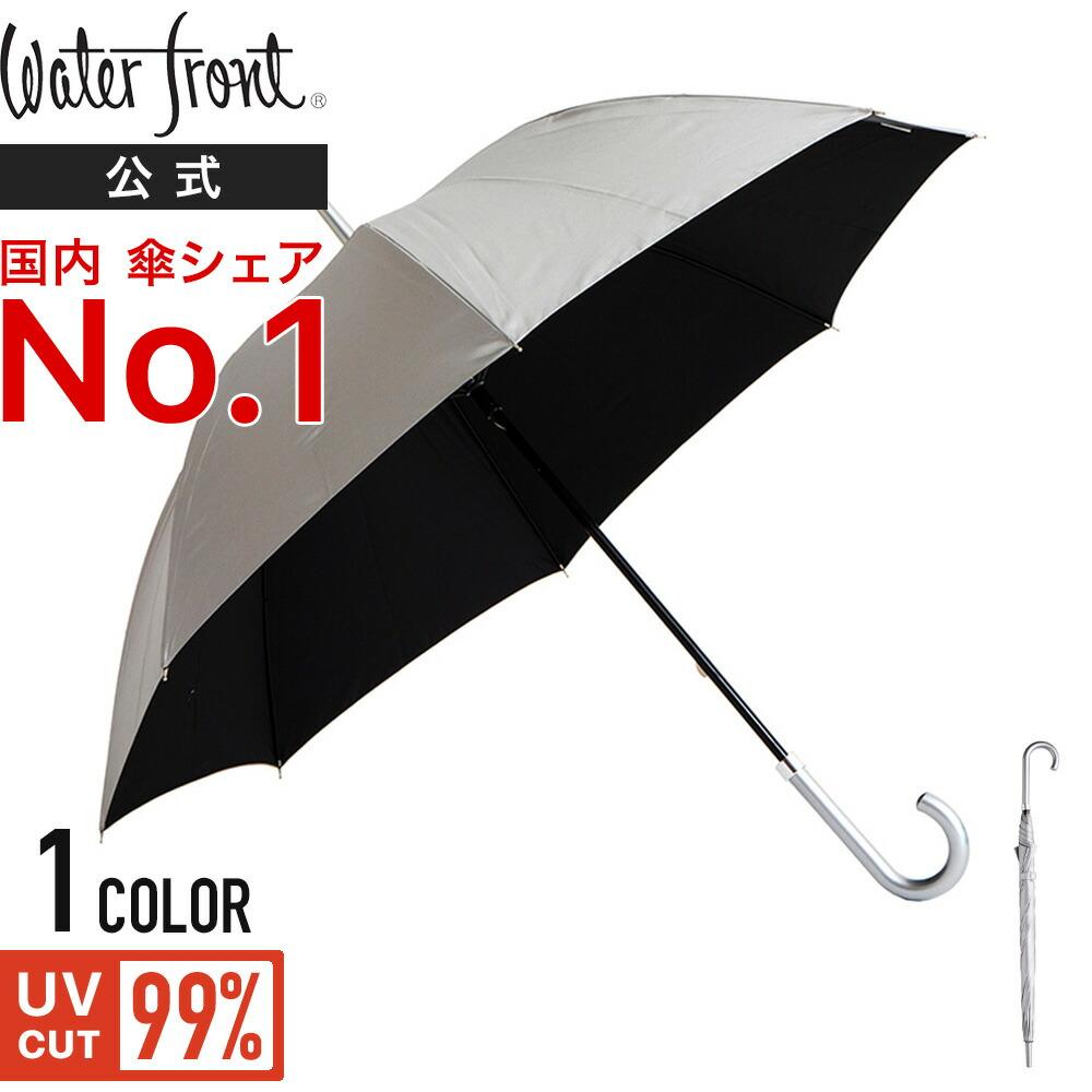 銀行員の日傘65cm
