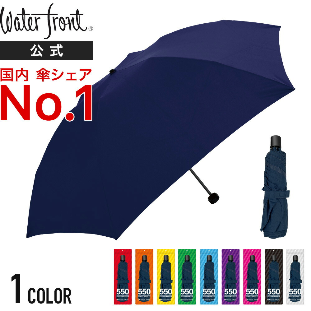 550円の傘 GO!GO!UMBRELLA