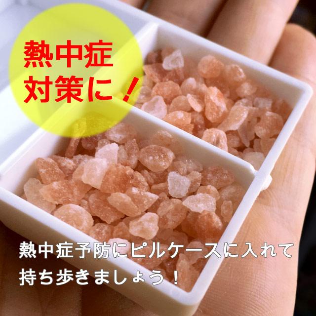ヒマラヤ岩塩について