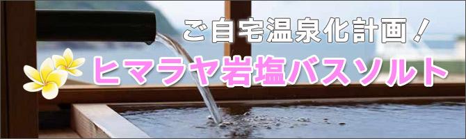 ご自宅温泉化計画!ヒマラヤ岩塩バスソルト