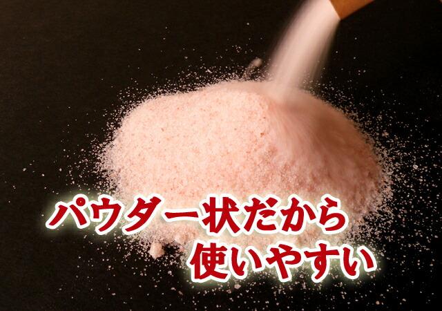 ヒマラヤ岩塩のピンクバスソルト