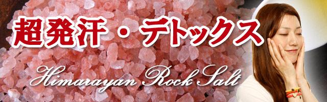 ヒマラヤ岩塩バスソルトについて