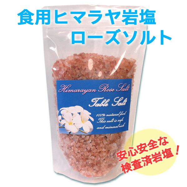 食用ヒマラヤ岩塩について