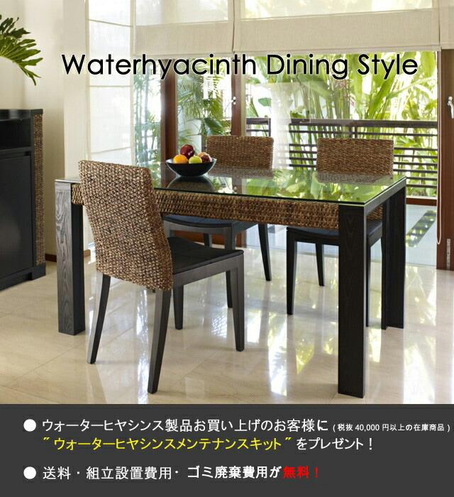 ウォーターヒヤシンス家具:ダイニングスタイル