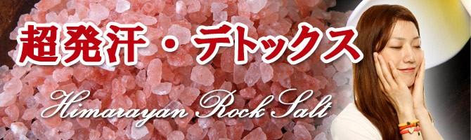 ヒマラヤ岩塩トップ