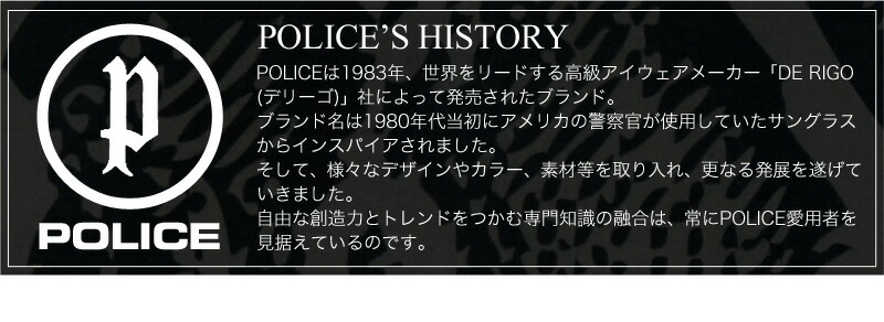 POLICEヒストリー