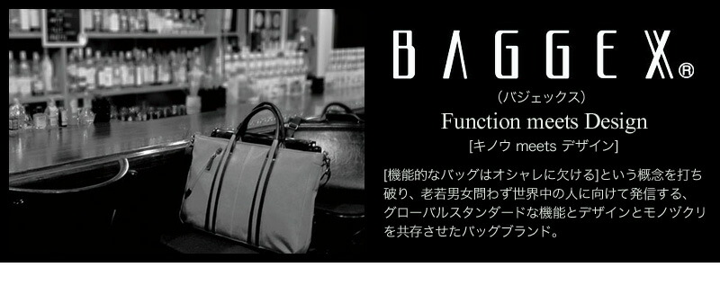 BAGGEX(バジェックス) [機能的なバッグはオシャレに欠ける]という概念を打ち破り、老若男女問わず世界中の人に向けて発信する、グローバルスタンダードな機能とデザインとモノヅクリを共存させたバッグブランド。