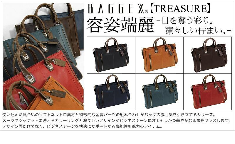 BAGGEX(バジェックス) TREASURE(トレジャー) 使い込んだ風合いのソフトなレトロ素材と特徴的な金属パーツの組み合わせがバッグの雰囲気を引き立てるシリーズ。スーツやジャケットに映えるカラーリングと凛々しいデザインがビジネスシーンにオシャレかつ華やかな印象をプラスします。デザイン面だけでなく、ビジネスシーンを快適にサポートする機能性も魅力のアイテム。