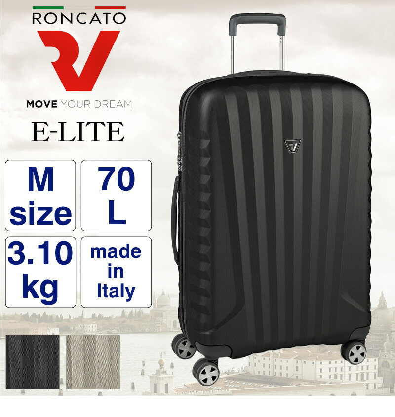 RONCATO E-LITE スーツケース 70L 5222