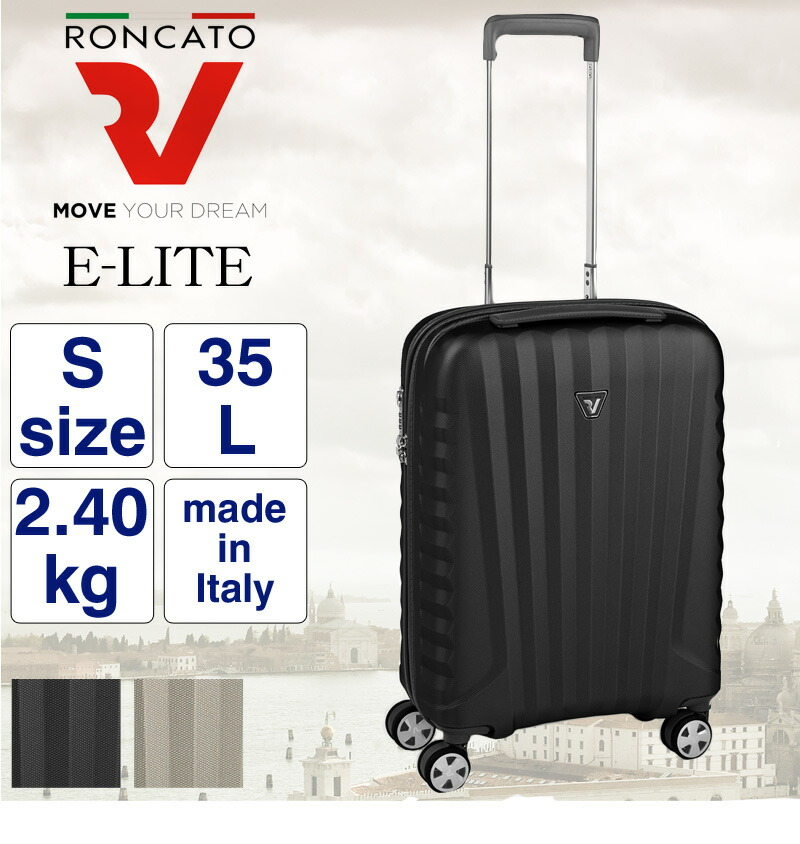 RONCATO E-LITE スーツケース 35L 5223