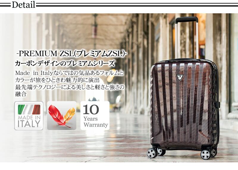 RONCATO PREMIUM ZSL スーツケース 100L 5177