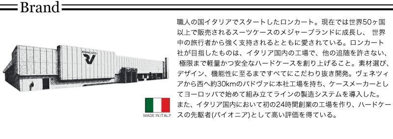 RONCATO UNICA スーツケース 85L 5602