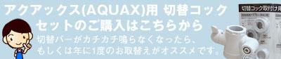 アクアックス(AQUAX SWM3500)用切替コックとアダプターセットのご購入はこちらから