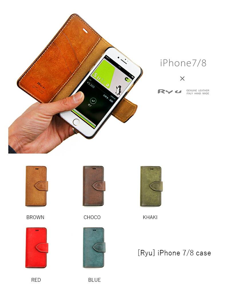 iPhone7/8 革ケース