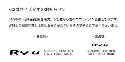 Ryuロゴサイズ変更のお知らせ