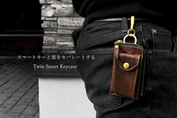 Ryuスマートキーと家カギを分けるキーケース