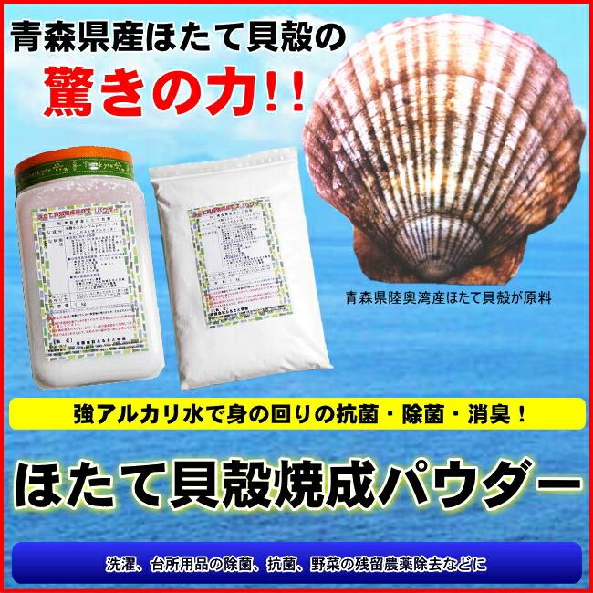 ホタテ 貝殻 焼成 カルシウム 貝殻焼成カルシウム - 株式会社エコニカ