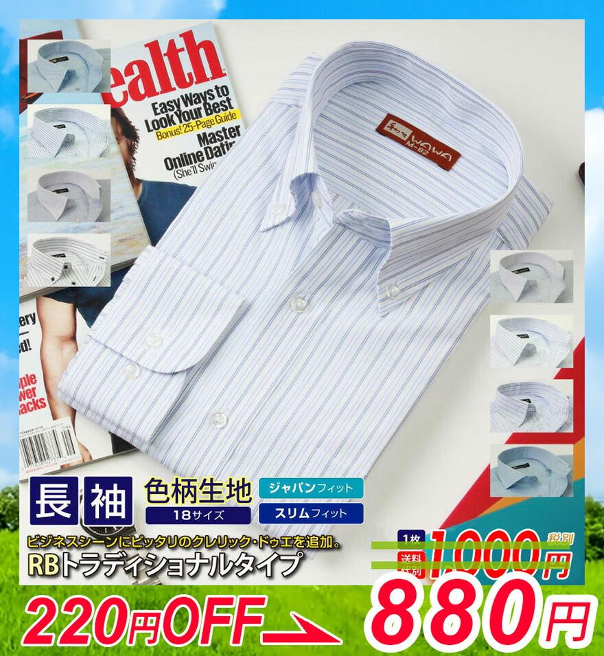 色柄ワイシャツ