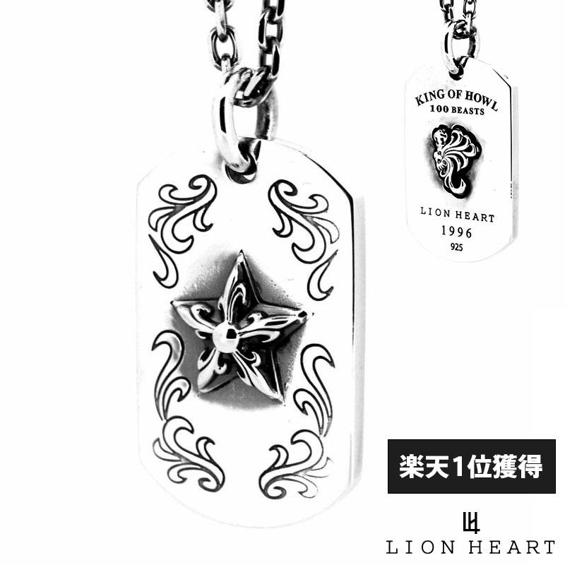 ライオンハート LION HEART ゴシックスター ドッグタグ ネックレス シルバー925 星 メンズ ブランド