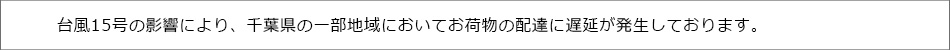 千葉県の一部地域においてお荷物の配達に遅延が発生しております。