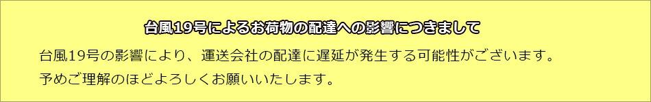 台風19号の影響により、運送会社の配達に遅延が発生する可能性がございます。