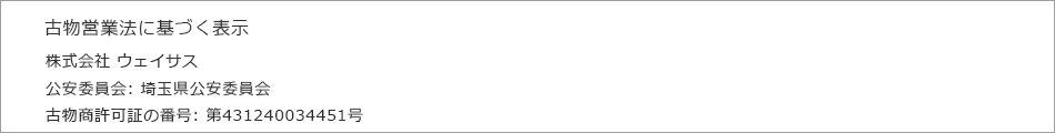 古物商許可証の番号:第431240034451号 埼玉県公安委員会