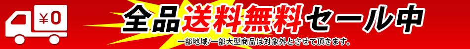全品送料無料セール中!!