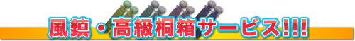 風鎮・高級桐箱サービス