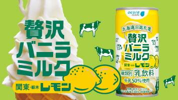 贅沢バニラミルクレモン