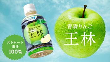 青森りんご 王林