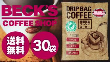 ベックスコーヒードリップバックコーヒー