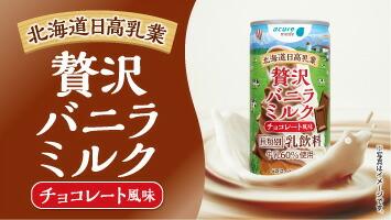 贅沢バニラミルクチョコレート風味