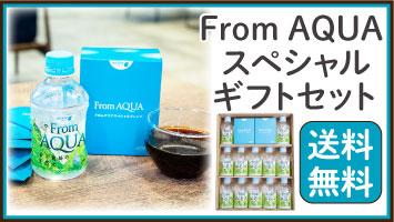 From AQUA スペシャルギフト