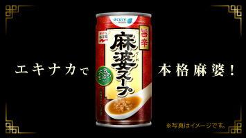 旨辛麻婆スープ