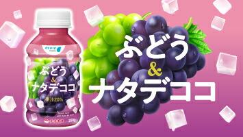 ぶどう&ナタデココ