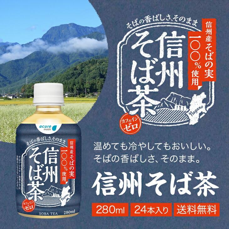 信州そば茶