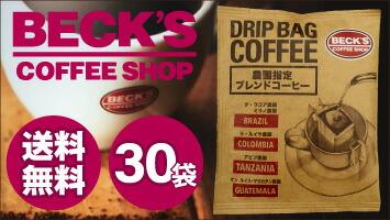 ベックスドリップバッグコーヒー