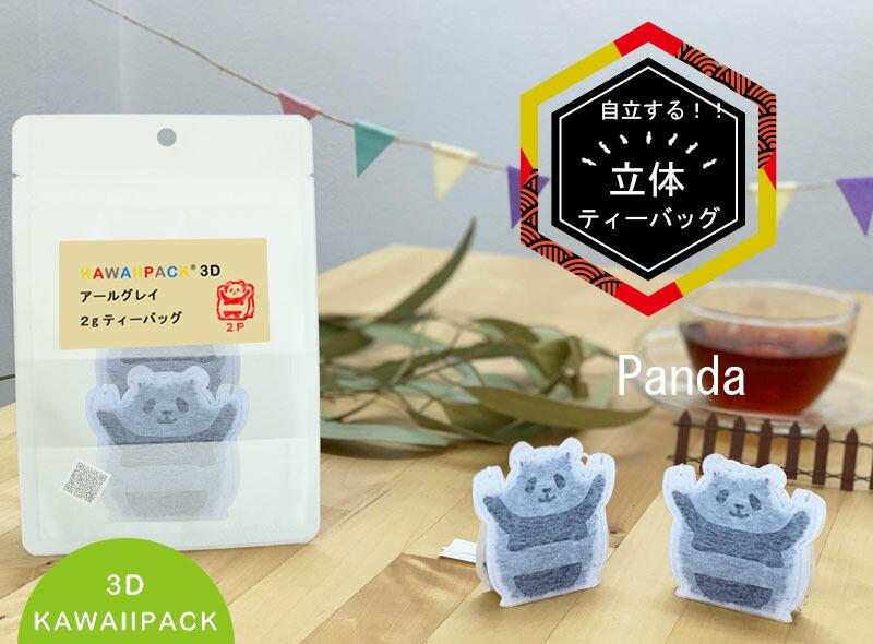 kawaiipack 3Dパンダ