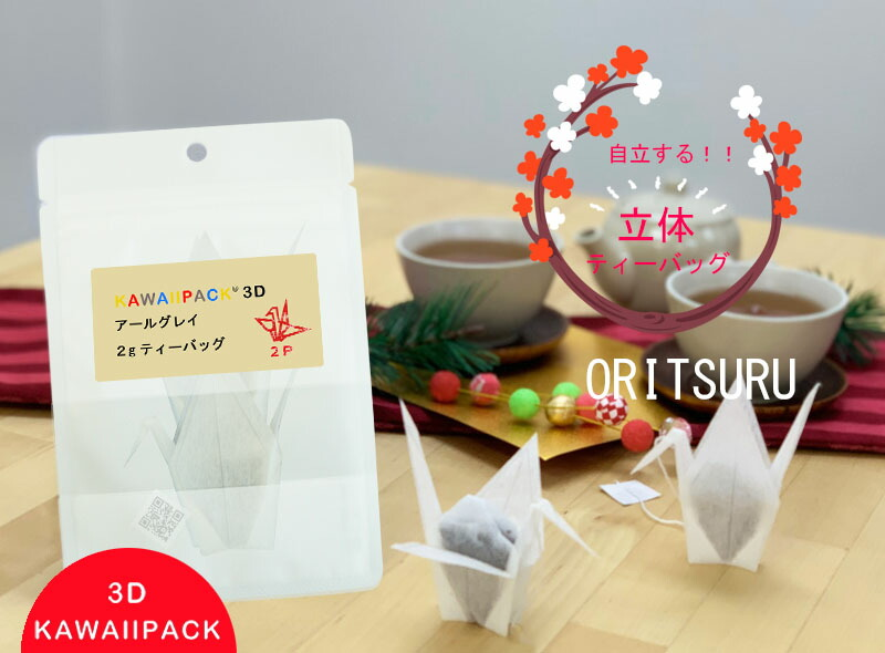 kawaiipack 3d 折り鶴