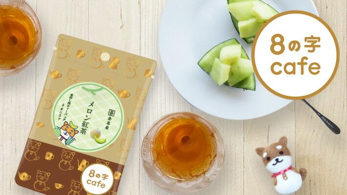 8の字Cafe メロン紅茶