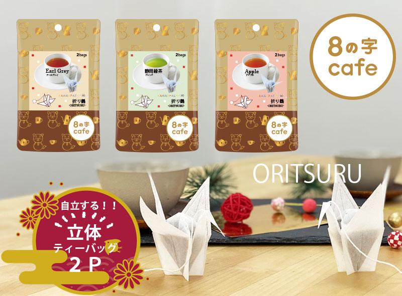 8の字cafe kawaiipack折り鶴