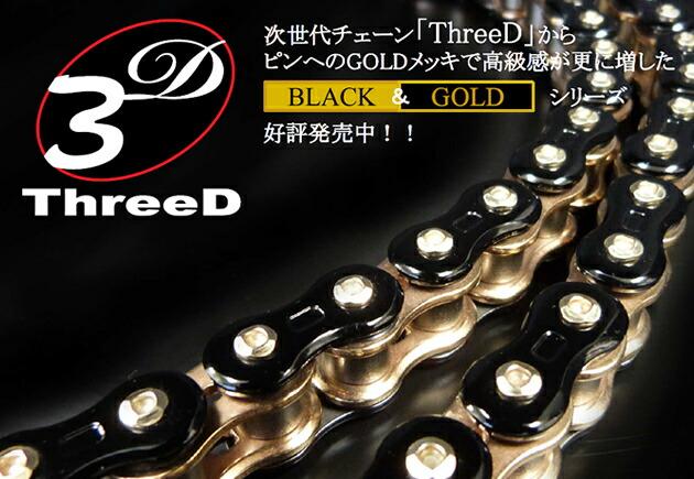 エヌマ スリード3D ブラック&ゴールドチェーン