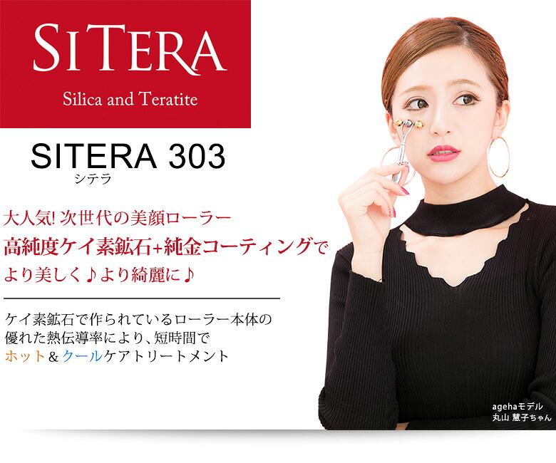 シテラ SITERA303