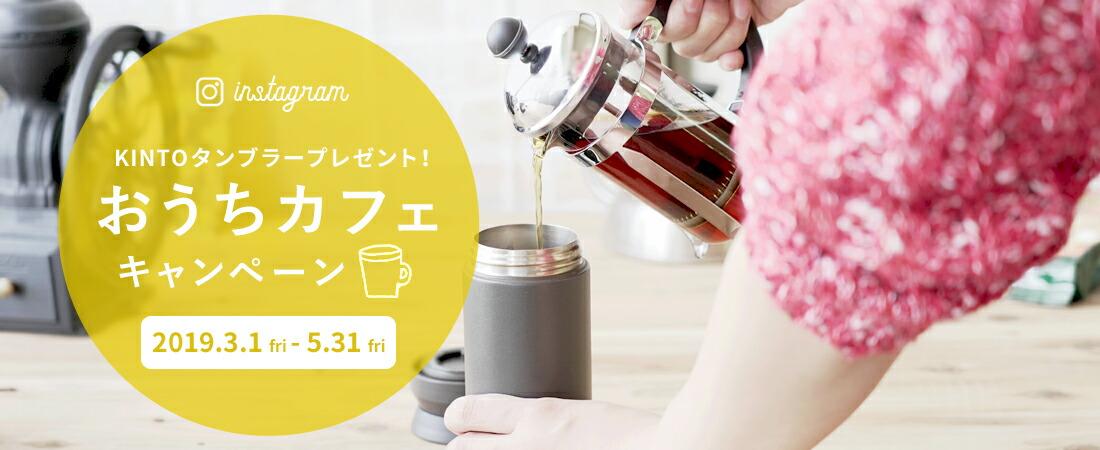 【B】おうちカフェキャンペーン
