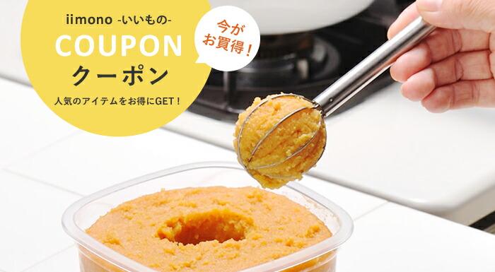 【B】クーポン