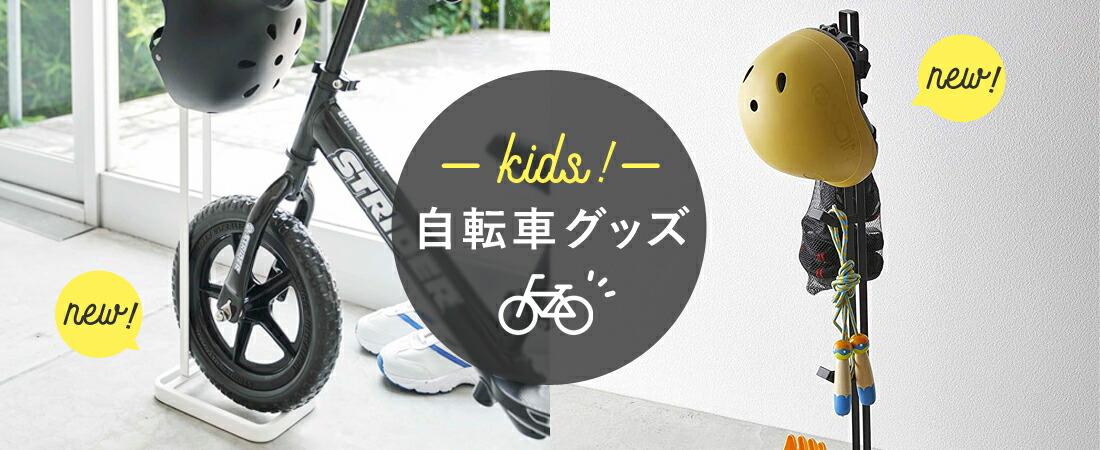【B】山崎実業キッズ自転車アイテム特集