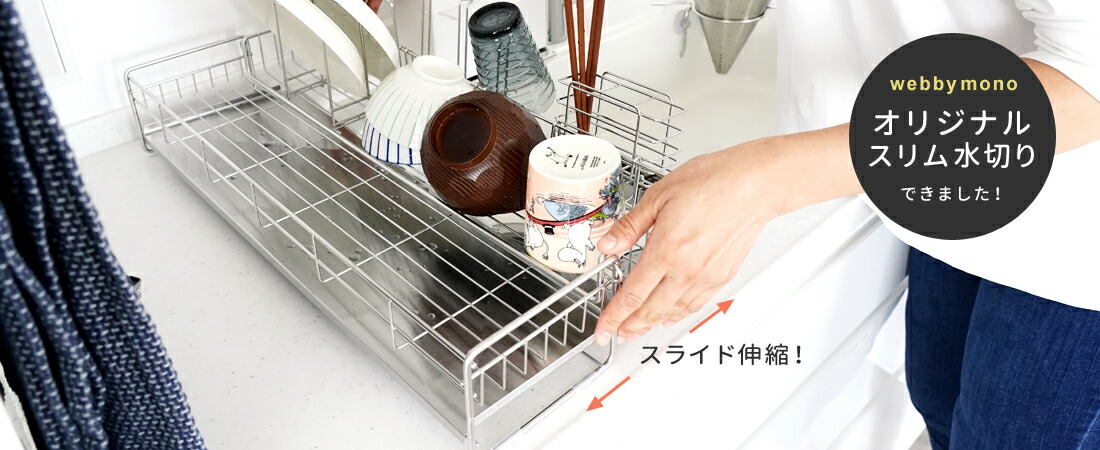 【B】オリジナル水切りラック