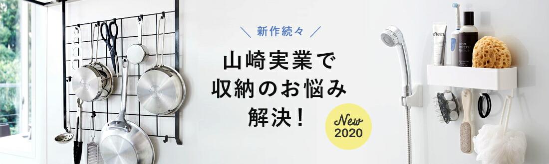 【B】山崎実業新商品202003