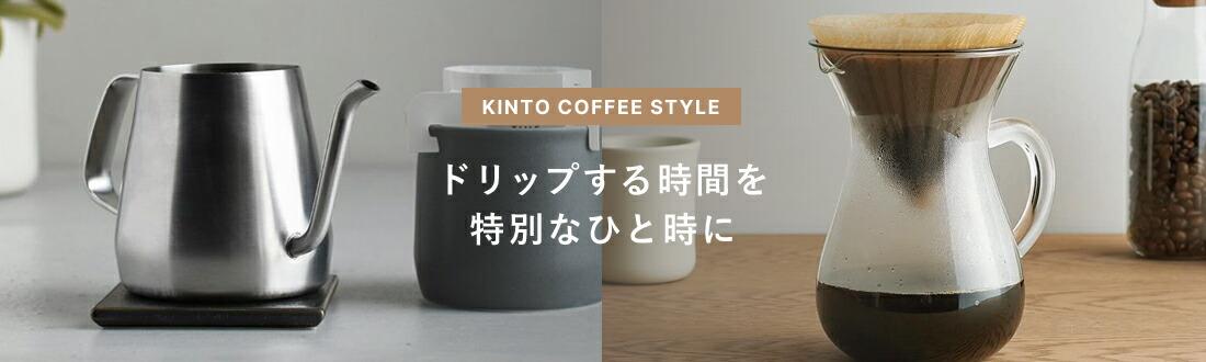 【B】KINTO coffee style2020